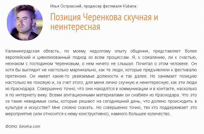 Островский-Черенков
