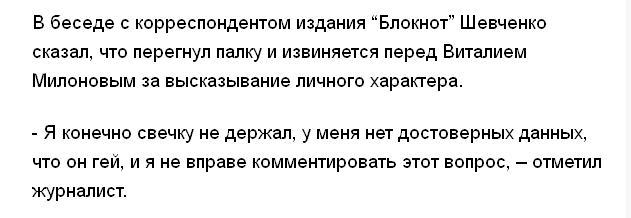 Шевченко о Милонове 21.04.2015