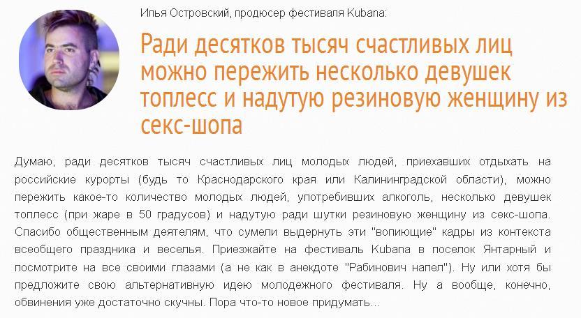Островский Руград 6.04.2015