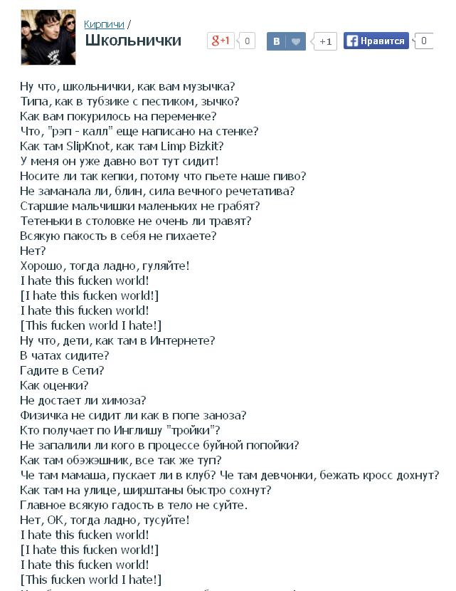 Кирпичи - Школьнички (алкоголь) 1 часть