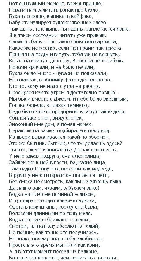 Кирпичи - Про бухло (разврат алкоголь)