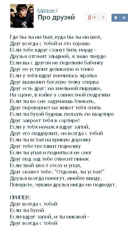 Кирпичи - Про друзей (разврат алкоголь)