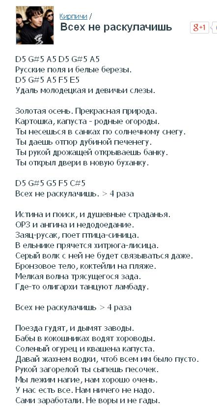 Кирпичи - Всех не раскулачишь (Россия алкоголь)