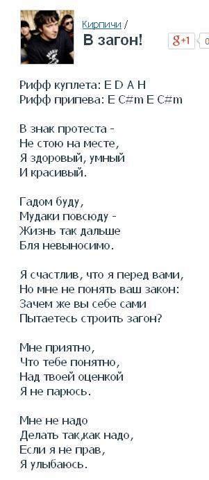 Кирпичи - В загон (Россия)
