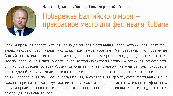 Цуканов о Кубане 16.02.2015