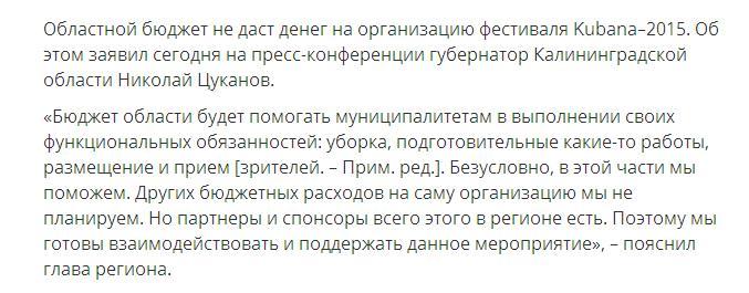 Цуканов о Кубане 17.02.2015 Руград