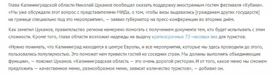 Цуканов о Кубане 17.02.2015