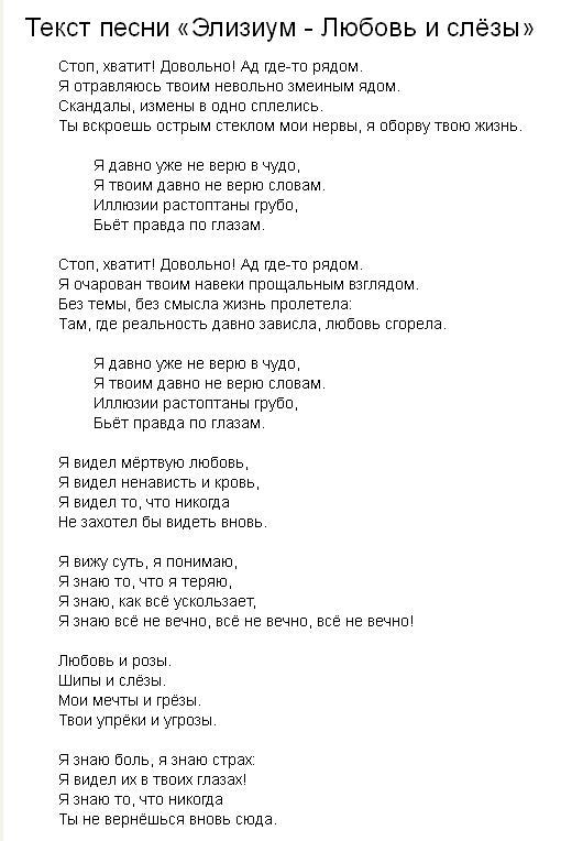 Элизиум - Любовь и слёзы (убийство, самоубийство)