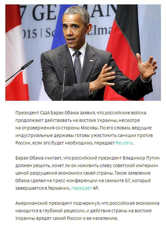 Обама ультиматум 06.2015