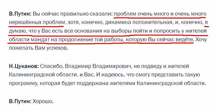 Президент Цуканову 09.06.15