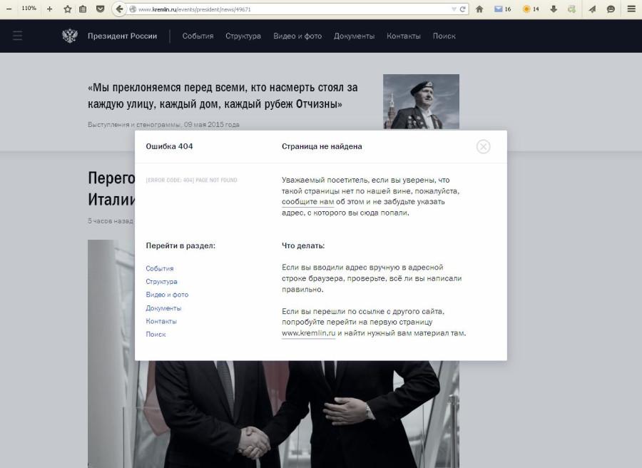 Президент Цуканову указ 09.06.15