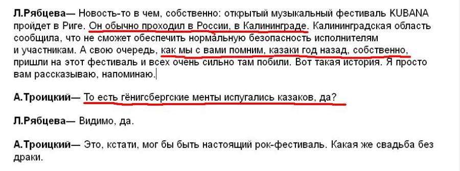 Рябцева ЭХО эфир 22.06.15 1