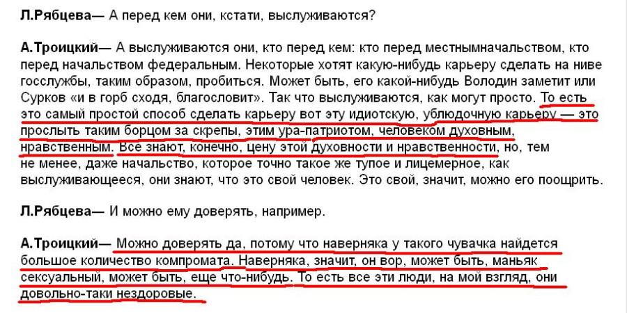 Рябцева ЭХО эфир 22.06.15 5