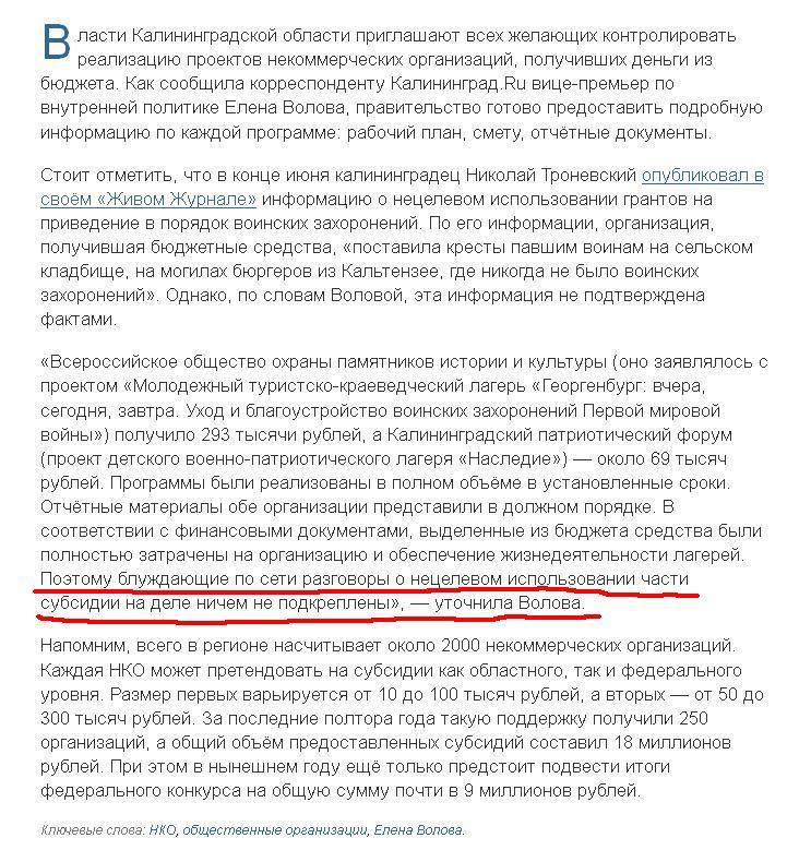 Волова Черенков 2