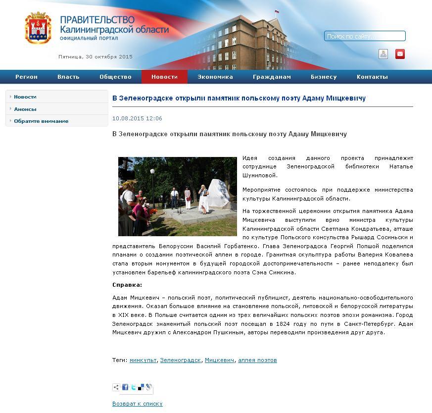 Мицкевич Правительство КО