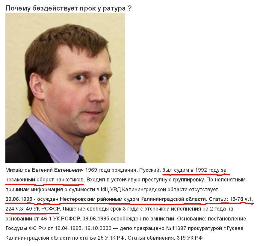 Михайлов Евгений Евгеньевич Руград