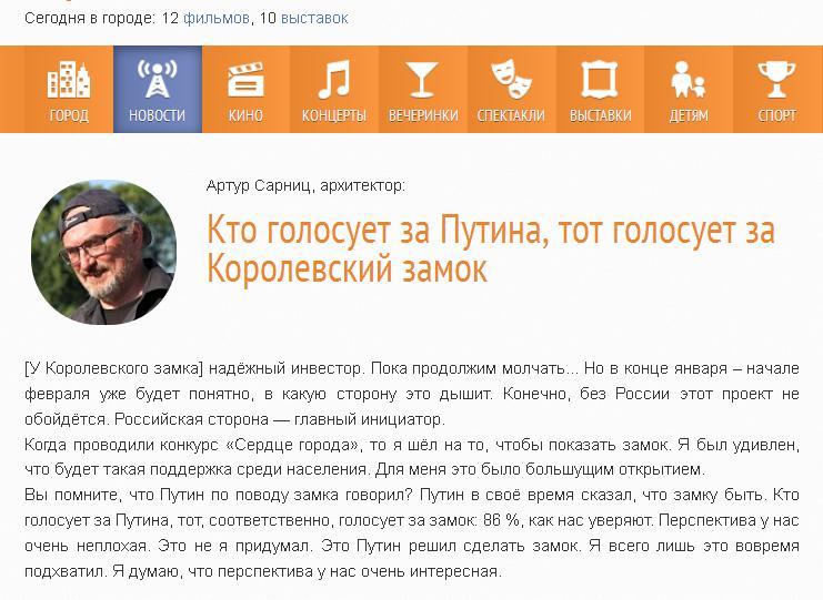 Сарниц о замке и Путине 28.12.2015