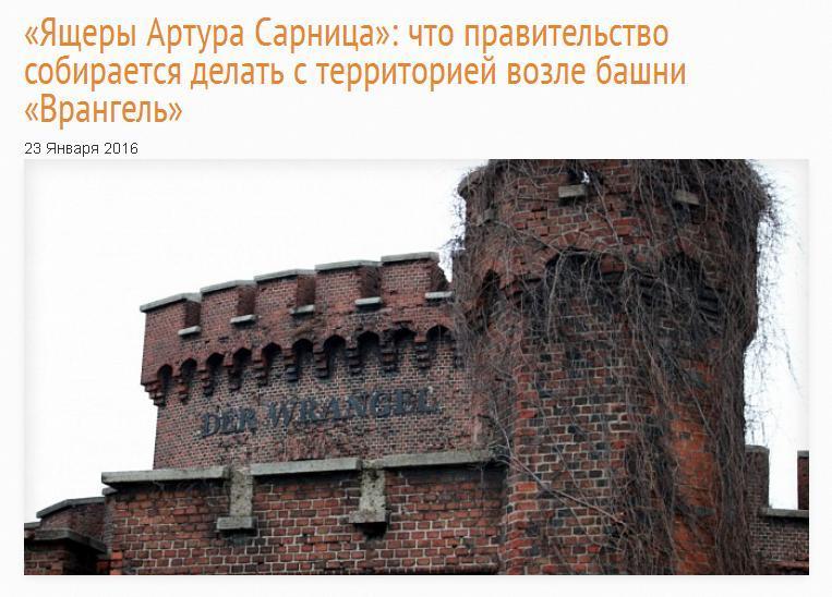 Сарниц башня Врангеля