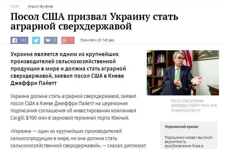 Украина сельхозпродукция США