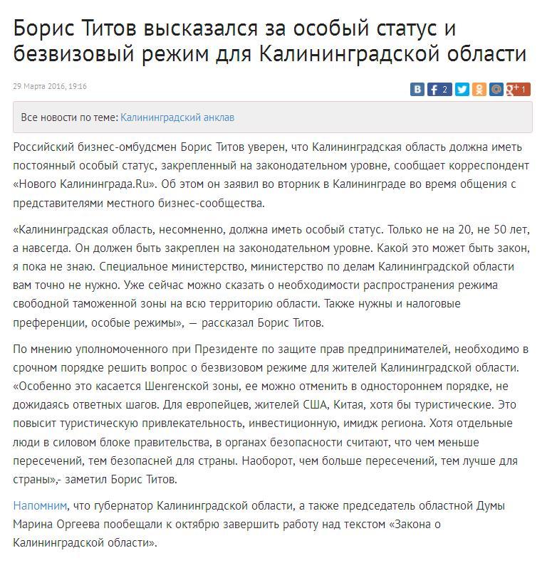 Титов сепаратизм