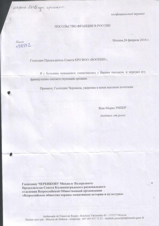 28. Ответ посла Франции Верден рус