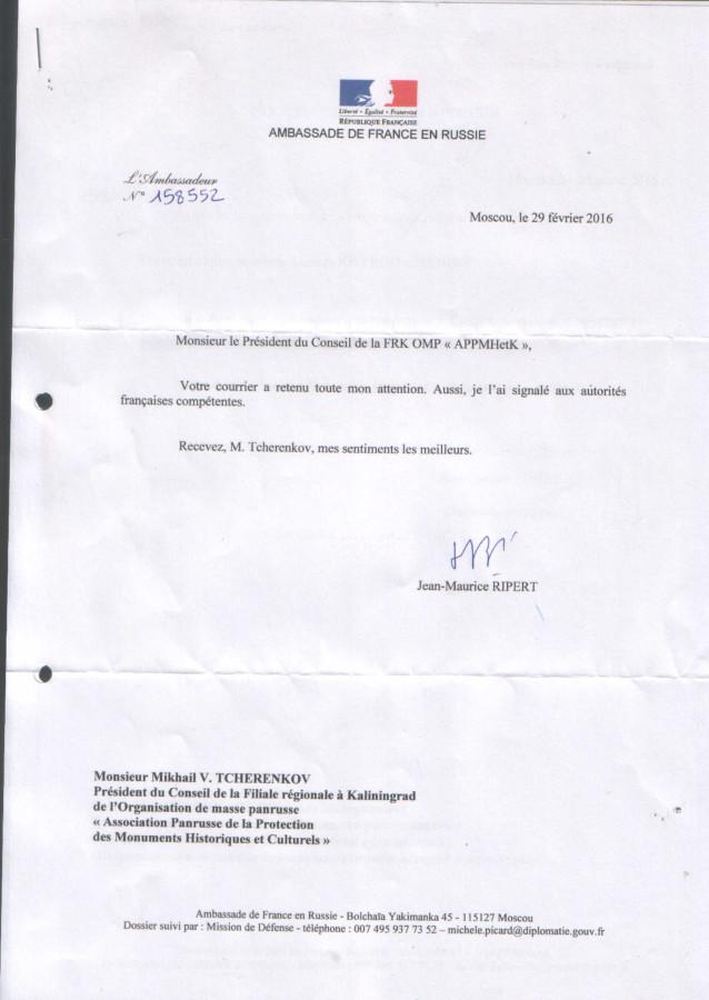 27. Ответ посла Франции Верден фр