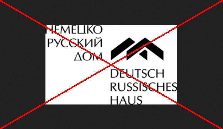 Немецко-русский дом