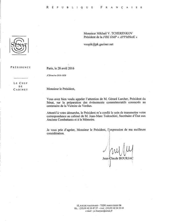 29. Ответ из французского Сената