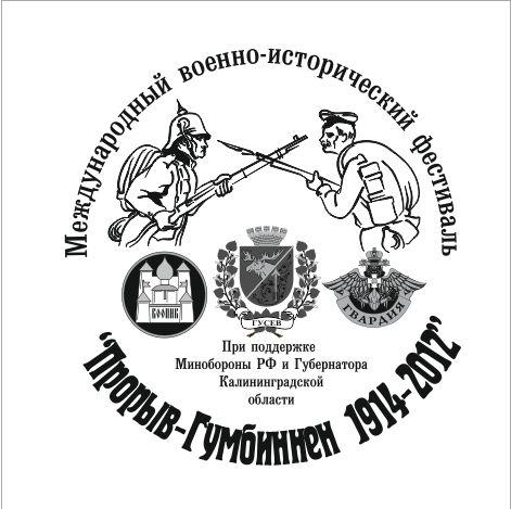 логотип Гумбиннен