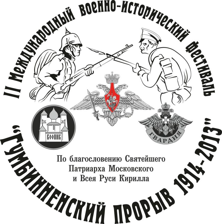 Логотип Гумбинненский прорыв 2013 благословение