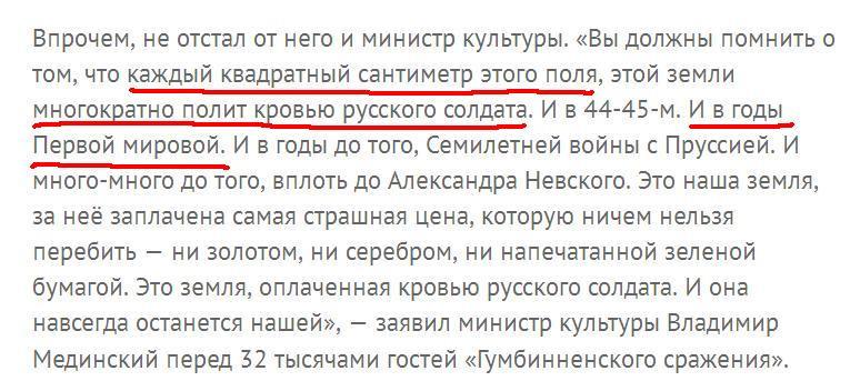 Мединский про площадку в Лермонтово