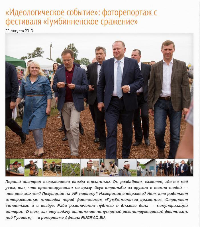 Правительство посещение Руград 2016 4