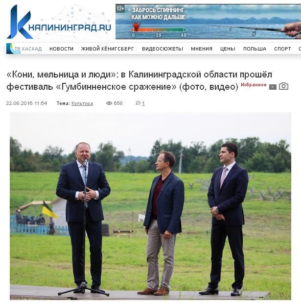 Правительство посещение Калининград 2016 4