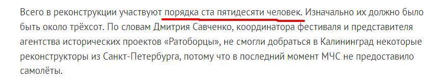 Савченко о количестве участников Ньюкал