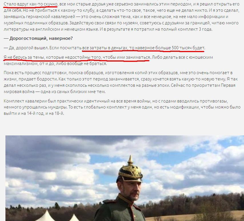 Антонов о мундире Ратоборцы