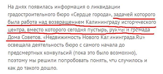 Новый Калининград о закрытии бюро Сердце города