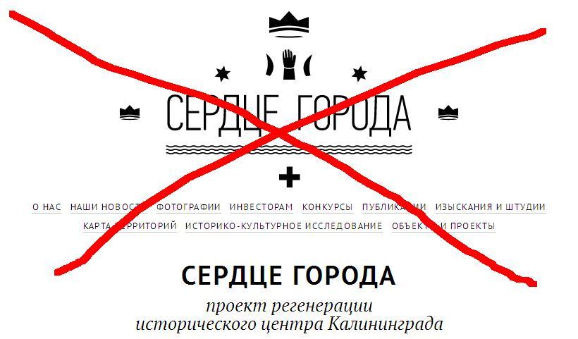 Новый Калининград о закрытии бюро Сердце города 2