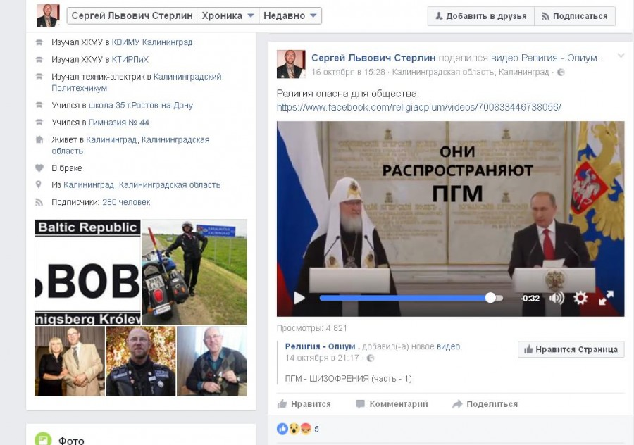 Стерлин о Патриархе и Путине