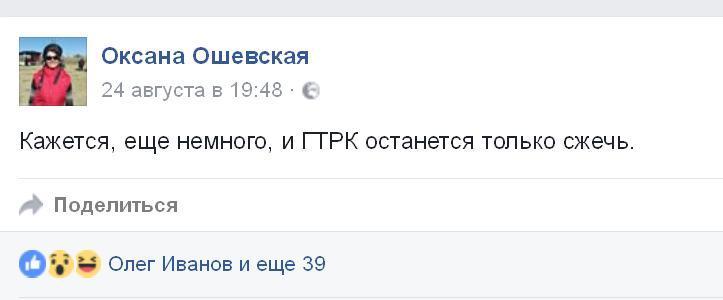 Ошевская