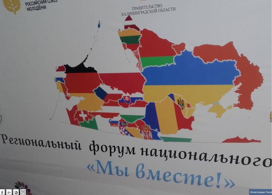 Эмблема форума национально-культурных автономий