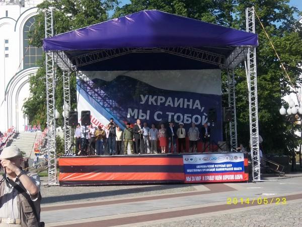 Украина мы с тобой 2014