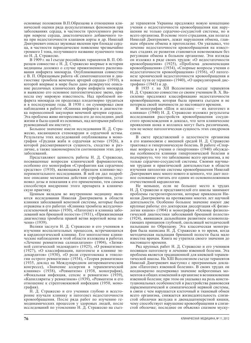 akademik-n-d-strazhesko-vydayuschiysya-predstavitel-kievskoy-terapevticheskoy-shkoly_2