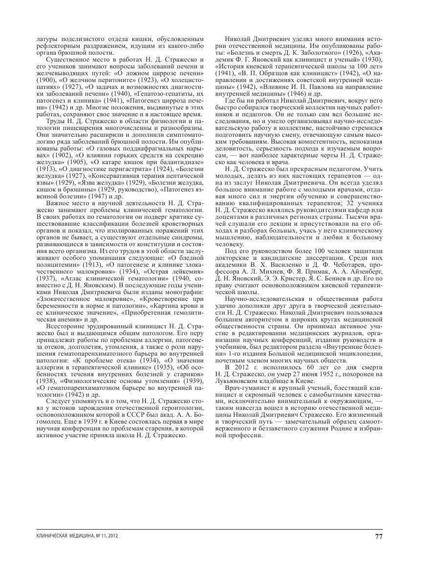 akademik-n-d-strazhesko-vydayuschiysya-predstavitel-kievskoy-terapevticheskoy-shkoly_3