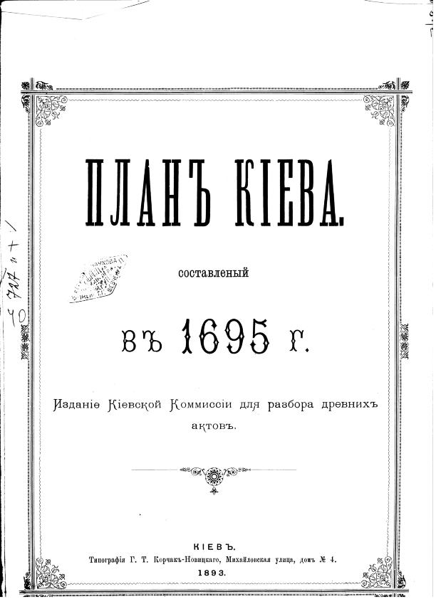 Plan Kieva Yshakova 1695_001