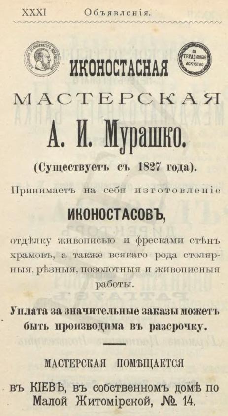 1899_Putevoditel_po_Yugo-Zapadnyim_zhel_dorogam_32