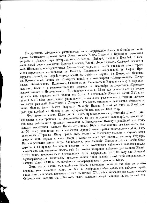 Plan Kieva Yshakova 1695_002