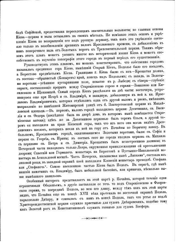 Plan Kieva Yshakova 1695_003