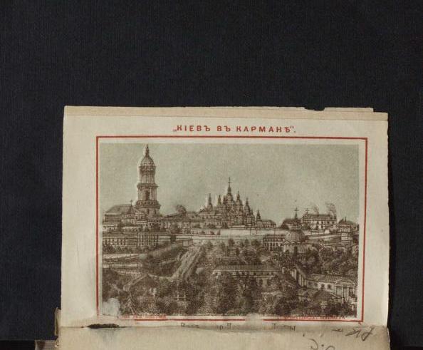 1893-kiev-v-karmane_256