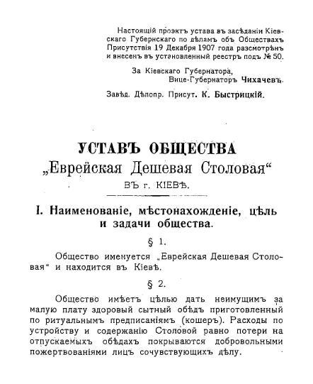 Устав общества Еврейская дешевая столовая _4