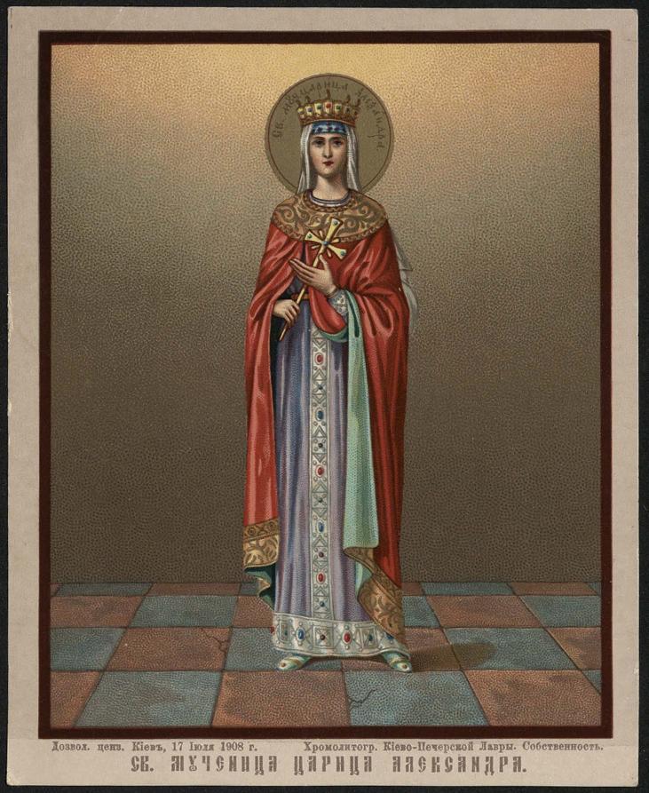 Св. мученица царица Александра_1